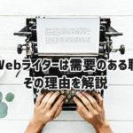 Webライターの需要は高まっている!必要とされている理由や将来性を解説