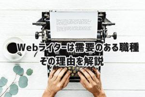 Webライターの需要と将来性