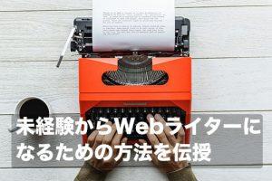 未経験からWebライターになるための具体的な方法