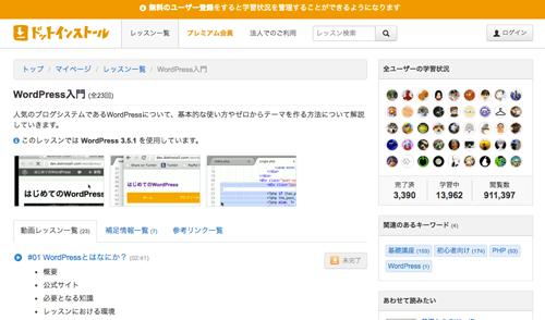WordPress入門 (全23回) / ドットインストール