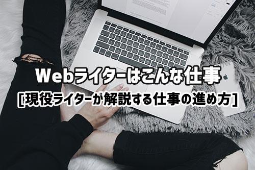 Webライターの仕事内容と仕事の進め方