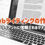 Webライターが記事を書く時に守るべき8個のWebライティングの作法