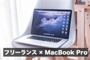 フリーランス-Macbook-Pro