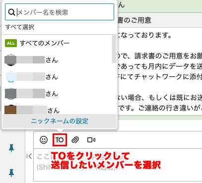 ChatworkのTo機能