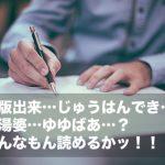 読めるか!ってツッコミたくなる読みづらい難読漢字まとめ【重版出来、所謂、湯湯婆…etc】