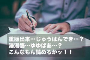 イレギュラーな読み方の難読漢字