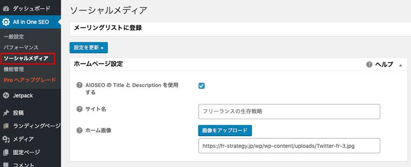 WordPressプラグインAll in One SEO Packのソーシャルメディア機能