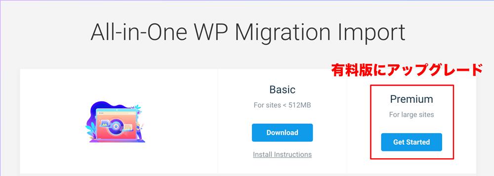 WordPressプラグインAll-in-One WP Migrationを有料版にアップグレード
