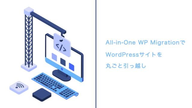 All-in-One WP MigrationプラグインでWordPressをまるごと引っ越しする手順を解説