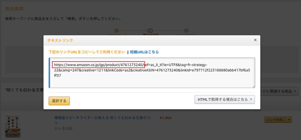 Amazonの商品リンクページで作成したURL