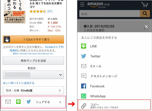 Amazonのシェアボタン・モバイル版