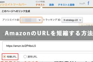 AmazonのURL(リンク)を短縮する方法