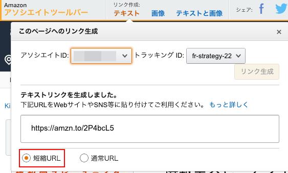Amazonの短縮URL