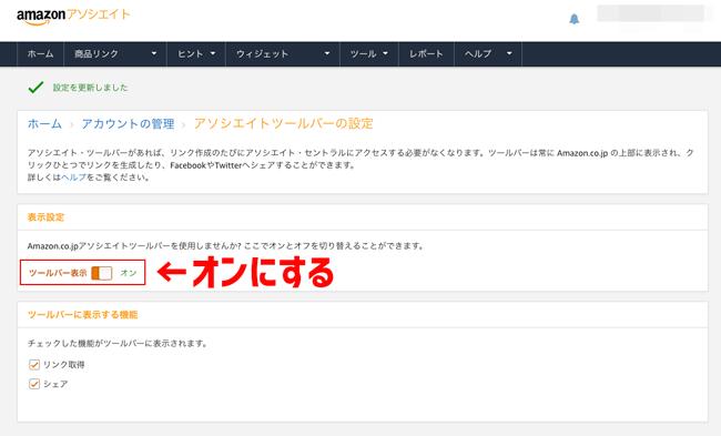 Amazonアソシエイトツールバーの機能をオンにする