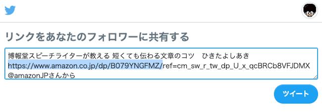 AmazonのリンクをTwitterでシェア