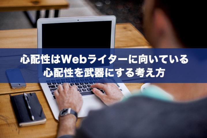 心配性のWebライター