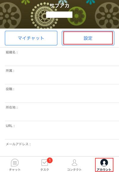 ChatWorkスマホアプリ