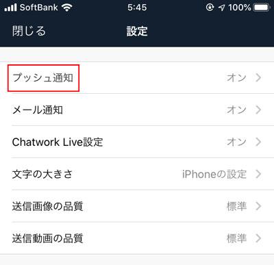 ChatWorkスマホアプリのプッシュ通知設定