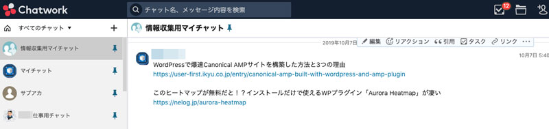 ChatWorkのマイチャット