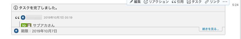ChatWorkでタスク完了