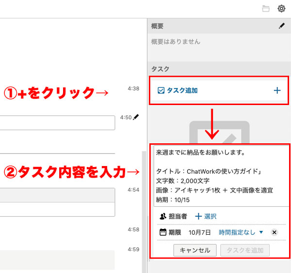 ChatWorkのタスクの使い方