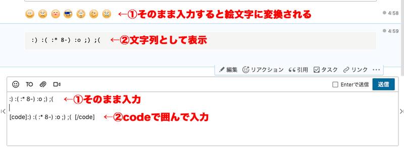 ChatWorkのCodeタグ