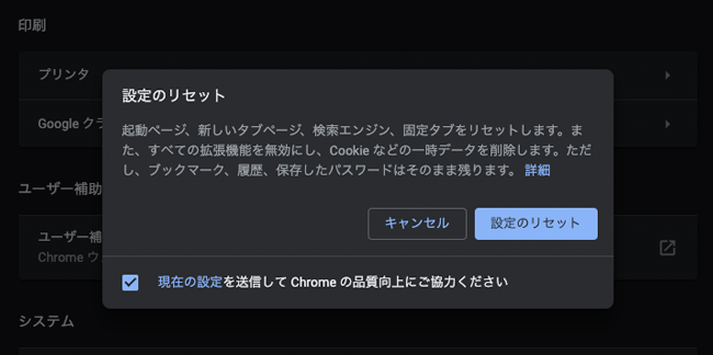 Chromeの設定をリセット