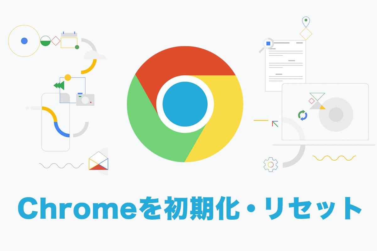 Chromeを初期化・リセットする方法