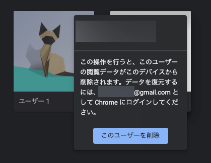 Chromeからユーザーを削除する際の確認画面