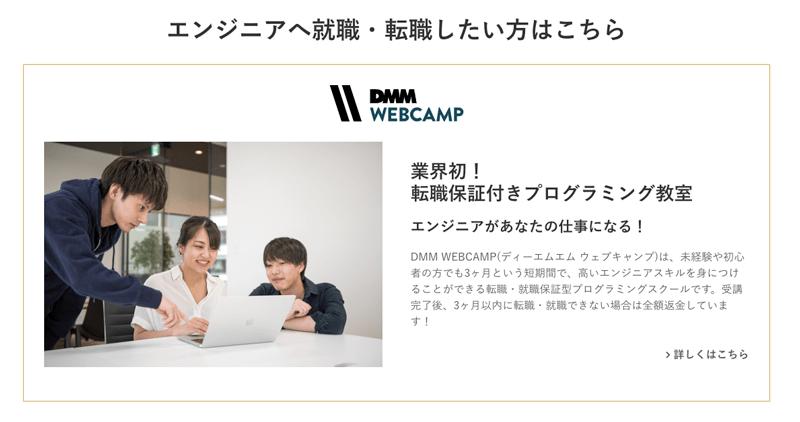 プログラミングスクール DMM WEBCAMPの画像