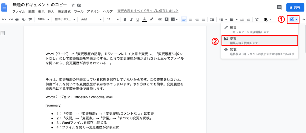 Googleドキュメントの提案機能