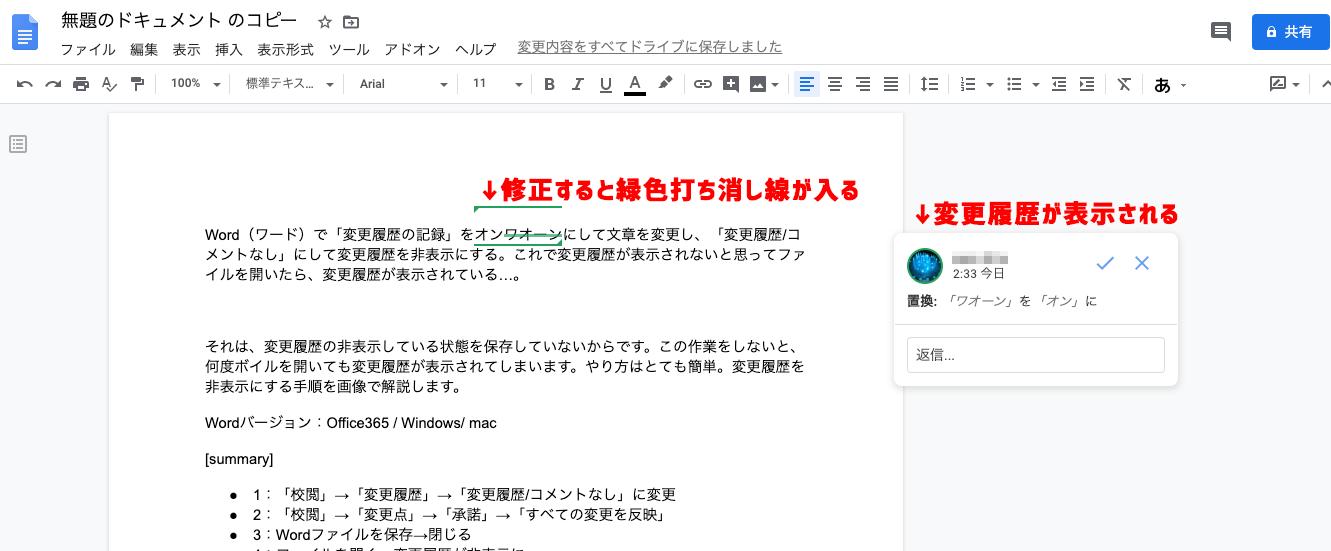 Googleのドキュメントの提案モードで文章を修正