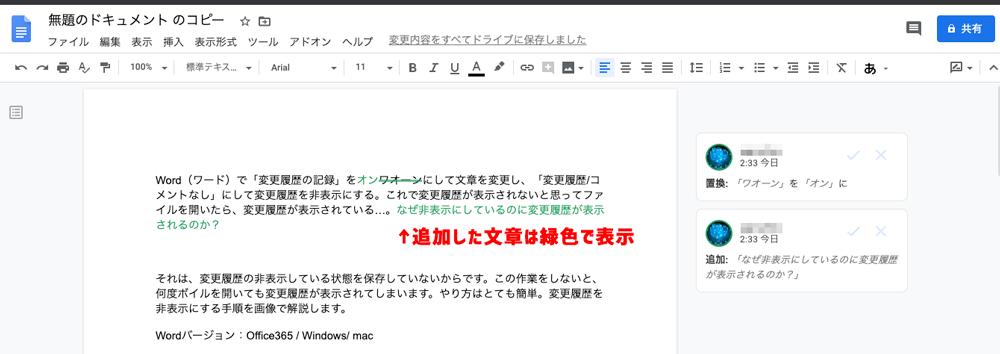 Googleドキュメントの提案モードで文章を追加