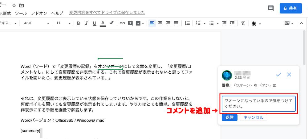 Googleドキュメントで修正箇所にコメントを追加