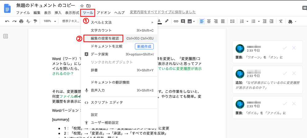 Googleドキュメントで編集の提案を確認をクリック