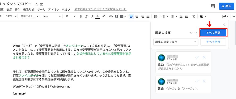 Googleドキュメントの提案モードで変更履歴をすべて承認する