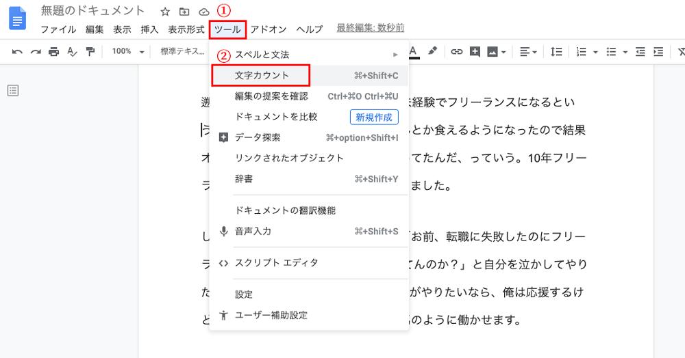 Googleドキュメントで文字カウント機能をオンにする