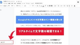 Googleドキュメントでリアルタイムで文字数カウントを表示させる方法