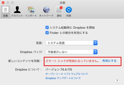 Dropboxの設定画面でスマートシンクを有効にする
