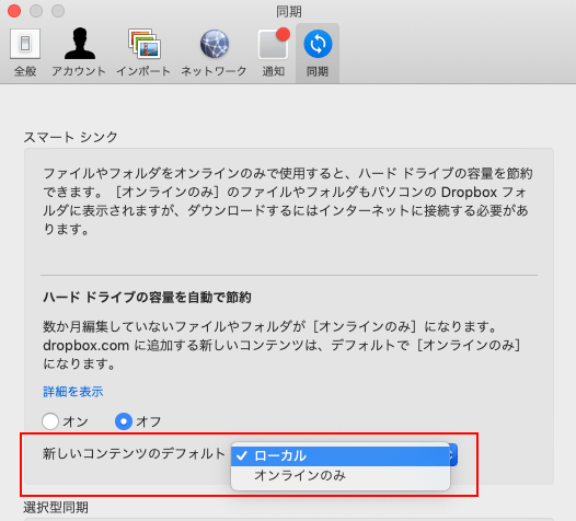 Dropboxのデフォルトの同期設定の選択画面