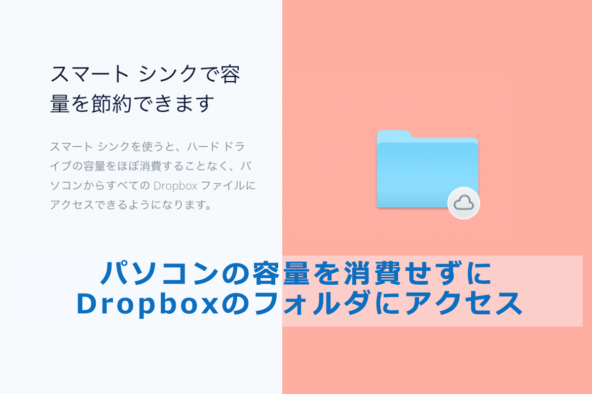 Dropboxのスマートシンク機能
