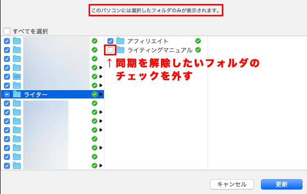 Dropboxの選択型同期の画面