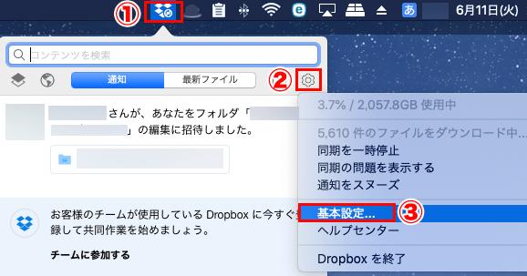 Mac版Dropboxの設定画面の開き方