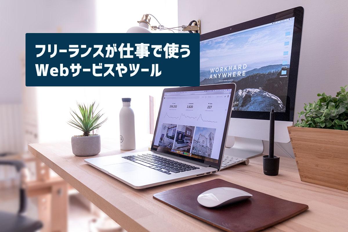 デスクトップパソコンとノートパソコン