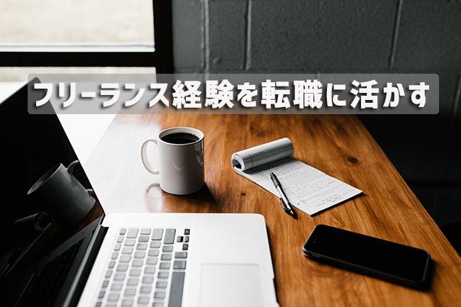 ノートパソコンとメモ