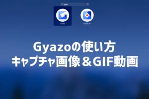 画像共有サービスGyazoの使い方