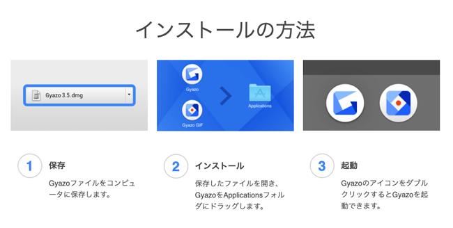 Gyazoのアプリのインストール方法