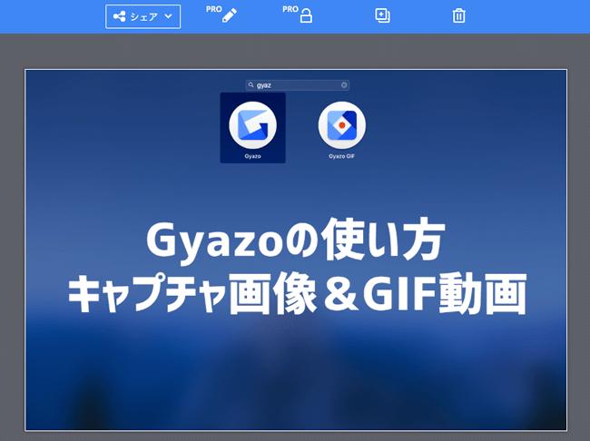 Gyazoに画像をアップロード