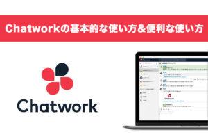ChatWorkの使い方