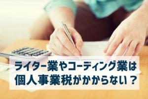 個人事業税を計算する個人事業税